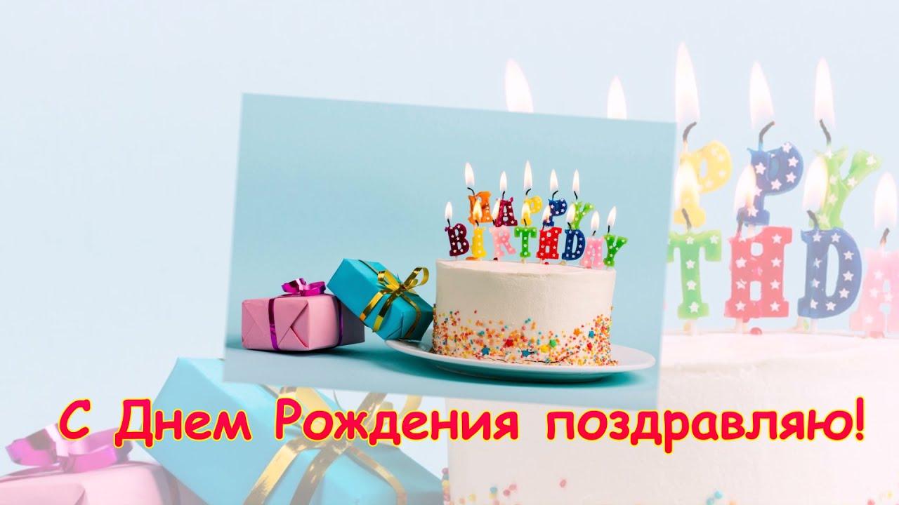 С Днем Рождения в сентябре!  Поздравление с Днем Рождения!
