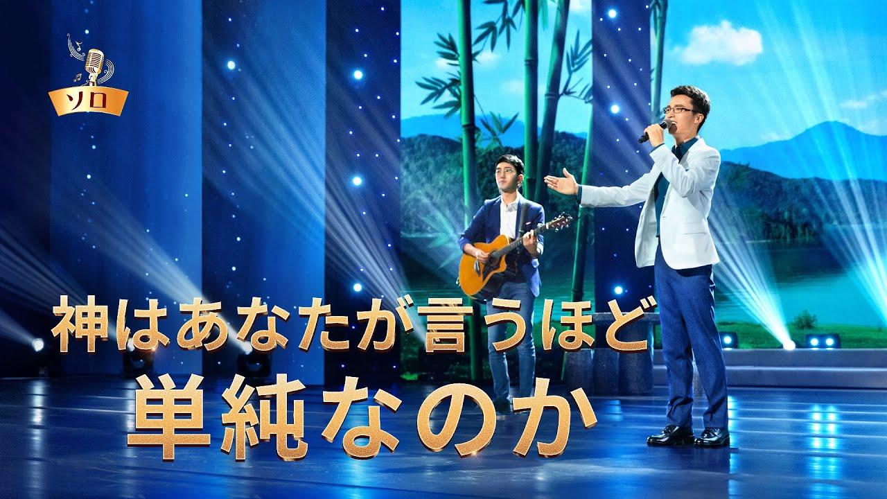 ゴスペル音楽「神はあなたが言うほど単純なのか」男性ソロ 日本語字幕