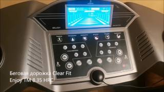 Беговая дорожка Clear Fit Enjoy TM 8.35 HRC(Интернет магазин - https://zonasporta.com/category/ellipt... Беговая дорожка Clear Fit Enjoy TM 8.35 HRC ..., 2016-06-07T11:01:42.000Z)