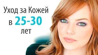 видео Правильный уход за кожей лица: процедуры и советы косметолога