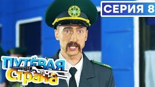 🚆 ПУТЕВАЯ СТРАНА - 8 СЕРИЯ HD | Сериал от ДИЗЕЛЬ ШОУ и ПАПАНЬКИ | Смешная комедия