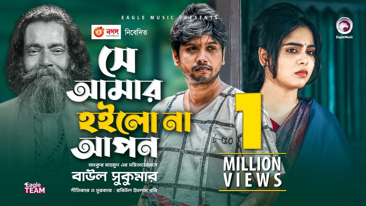 Se Amar Hoilo Na Apon | সে আমার হইলো না আপন | Bangla Gaan 2020 | Baul Sukumar | Bangla New Song 2020