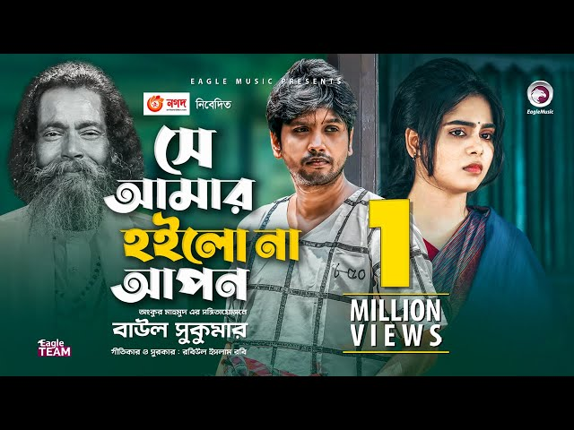 Se Amar Hoilo Na Apon by Baul Sukumar Baul Gaan 2020 Download