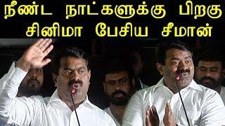 Seeman speech about tamil cinema