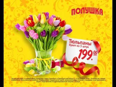Доставка цветов осуществляется не только по оренбургу, но и в орске, уфе, а также в других близлежащих районах.