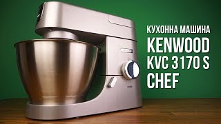Кухонная машина Kenwood KVC 3170 S Chef -видео обзор