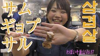#87本場韓国の激うまサムギョプサル!釜山イチの有名店~맛찬들왕소금구이~