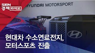현대차 수소연료전지, 모터스포츠 진출