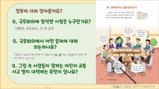 교과12-3 사회 17차시 1(화성오산_안녕초_최희선)