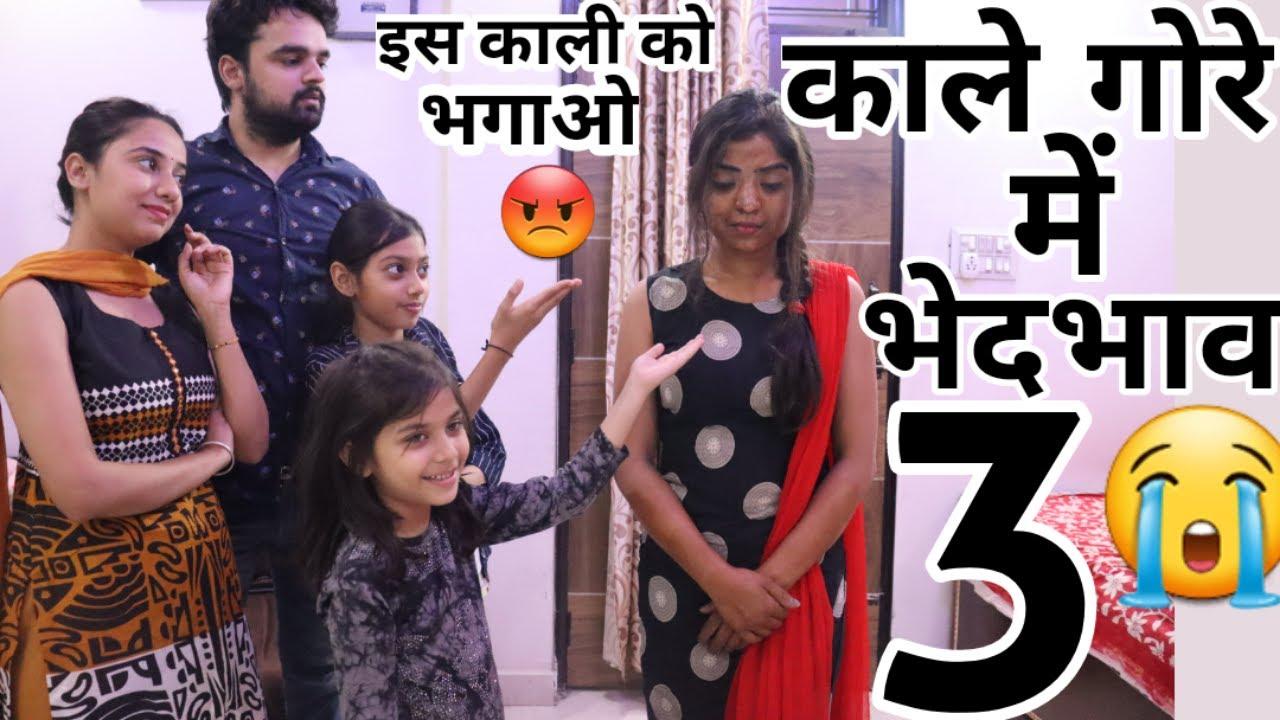 काली गोरी मैं भेदभाव-3 | BHEDBHAV | Hindi Moral Stories | Masoom Ka Dar | Chulbul videos