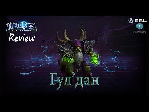 видео: heroes of the storm: Обзор-гайд (158 выпуск) - Гул'дан