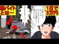 【放送事故】ダウンタウン 浜田ブチギレ 後輩芸人をボコボコにw - YouTube