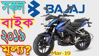 All Bajaj Bike Update price in March 2019