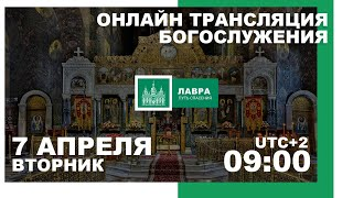 Прямая трансляция богослужения в Киево-Печерской Лавре. Благовещение Пресвятой Богородицы