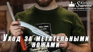 Метательные ножи и уход за ними