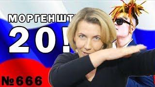 Реакция МАМЫ на  МОРГЕНШТЕРН 20!8 - ПРЕДВЫБОРНЫЙ КЛИП