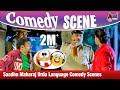 Teri Maa........! Ki Kasam Galtti Hogaye Baa  Saadhu Maharaj Urdu Language Comedy Scenes  Romeo