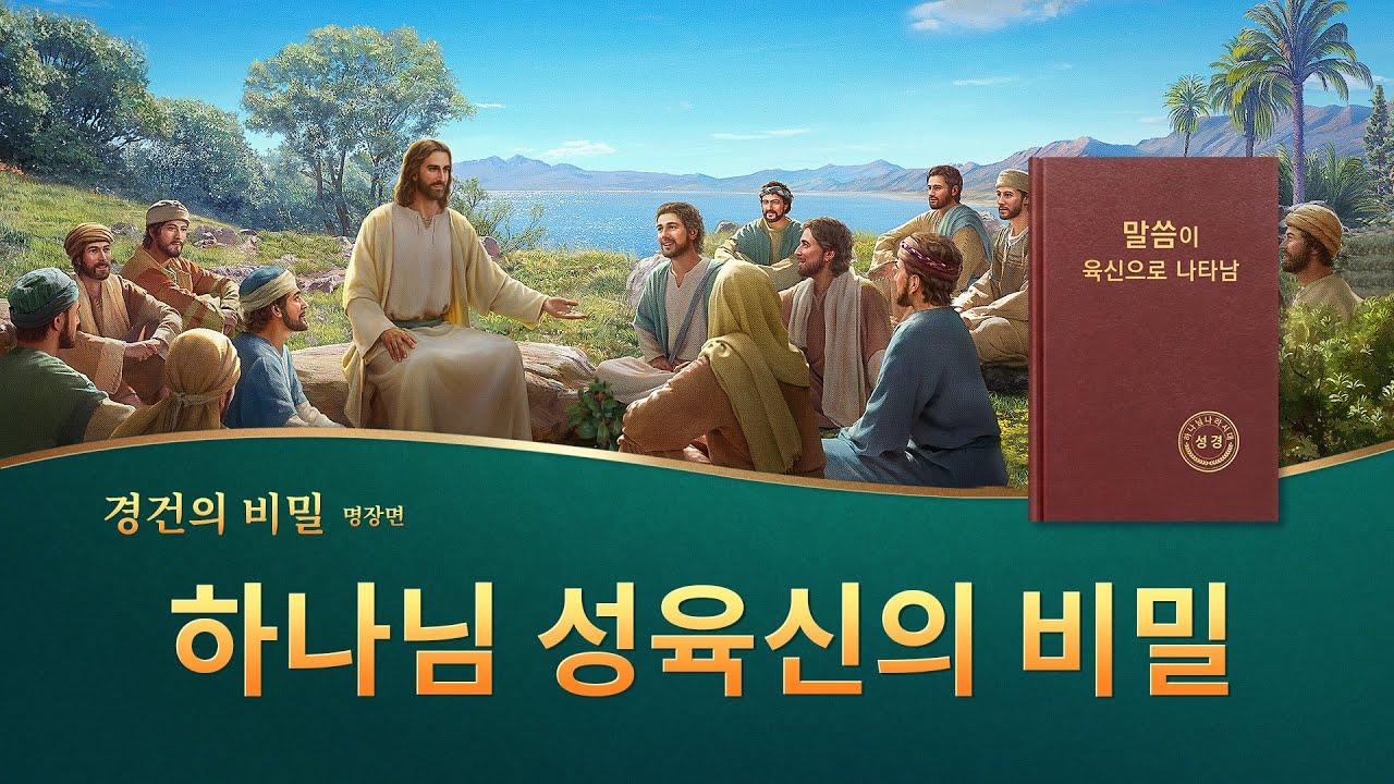 <경건의 비밀>명장면(3) 하나님 성육신의 비밀