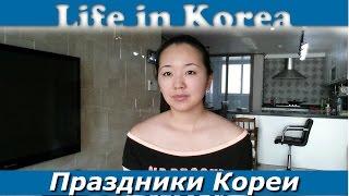 Официальные праздники в Корее