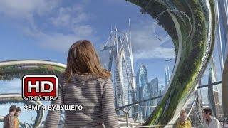 Земля будущего - Русский трейлер