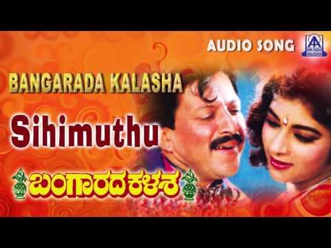 "Bangarada Kalasa |""Sihimuthu Sihimuthu"" Audio Song | Vishnuvardhan,Sithara | Akash Audio"