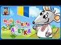 Украинский алфавит для детей Мишеняткова абетка Учим буквы Украинский язык для самых маленьких mp3