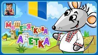 Украинский алфавит для детей * Мишеняткова абетка * Учим буквы * Украинский язык для самых маленьких