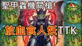 《爐石OTK》聖甲蟲機關槍!放血食人妖TTK-拉斯塔哈大混戰