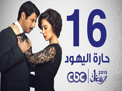 مسلسل حارة اليهود الحلقة 16 كاملة HD 720p / مشاهدة اون لاين