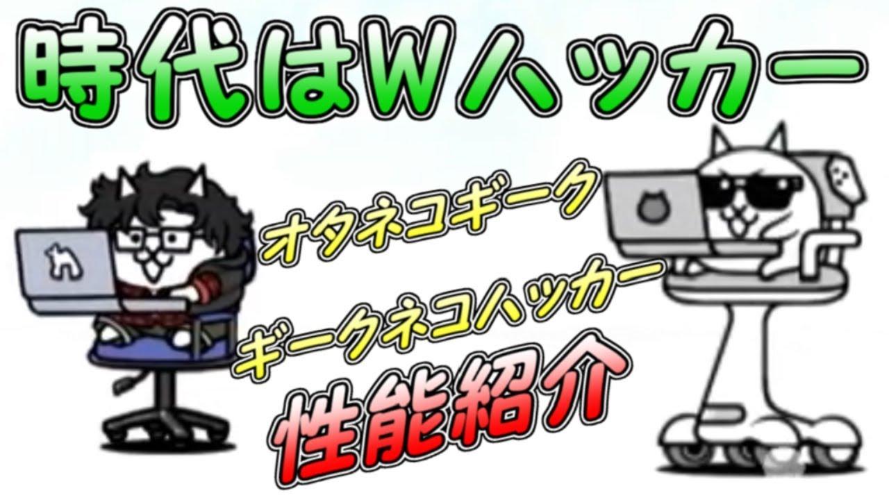 ネコ ハッカー にゃんこ 大 戦争