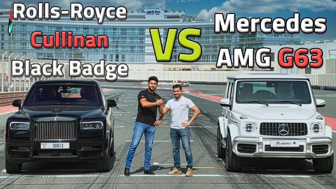تحدي سباق مرسيدس G63 ضد اقوى نسخة من رولزرويس كولينان Black badge