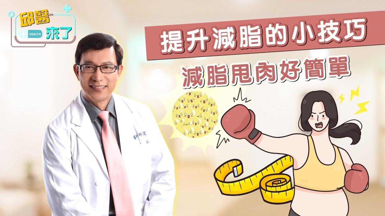 【邱醫來了】提升減脂的小技巧,減脂甩肉好簡單!!