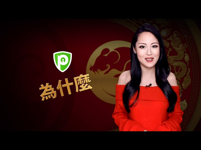 農曆新年VPN交易-優惠70% - Chinese New Year VPN Deal!