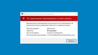 видео Администратор заблокировал выполнение этого приложения. Windows 10: как исправить ситуацию?