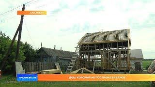Дом, который не построил Бабаков