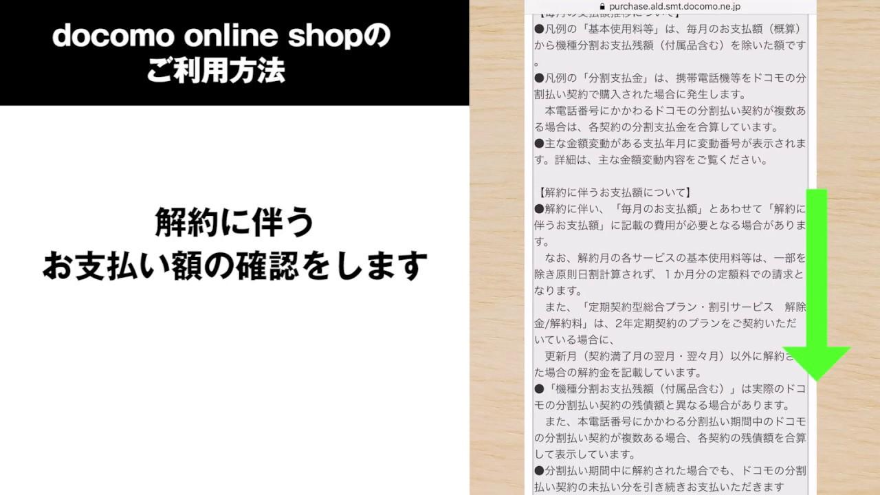 ドコモオンラインショップの利用方法(購入手続き)[スマホ版]