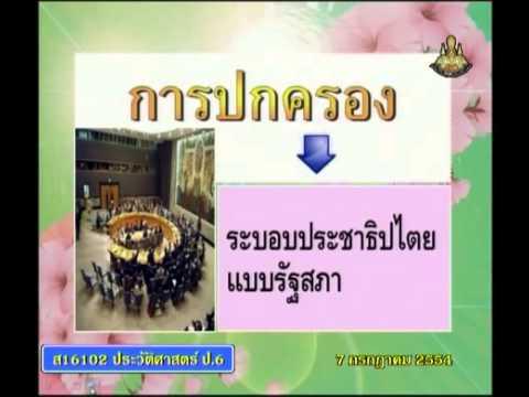 028 540707 P6his C historyp 6 ประวัติศาสตร์ป 6