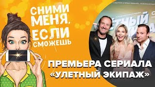 Чадов, Бардо, Тарасов и другие артисты на премьере сериала