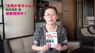 4月25日、東京お台場のホテル日航東京で新刊『台風かあちゃん』の著者・...