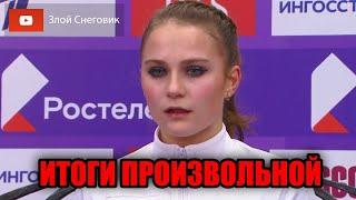 ИТОГИ ПРОИЗВОЛЬНОЙ ПРОГРАММЫ Девушки Гран При России Rostelecom Cup 2019