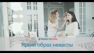 видео Создаем свадебный макияж невесты