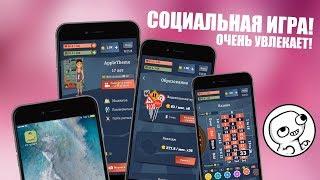 Новая увлекательная игра! ИЗ ГРЯЗИ В КНЯЗИ НА iPhone!