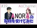 「PANORA」さんにインタビューされました!part1