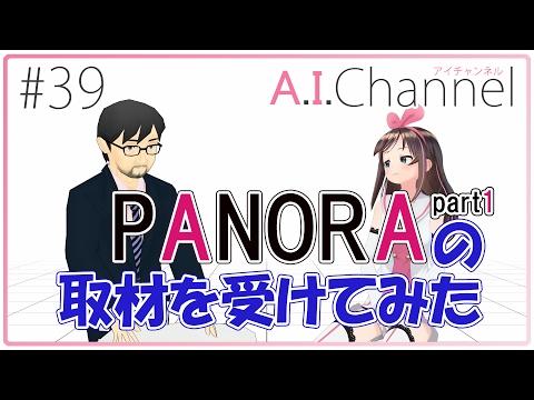 #39 「PANORA」さんにインタビューされました!part1