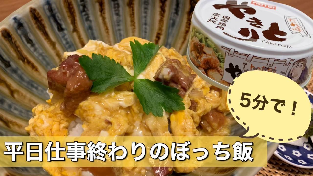 丼 親子 焼き鳥 缶