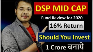 DSP Mid Cap Mutual Fund Review in Hindi for 2020 | Should You Invest | Fund Review | DSP Mutual Fund