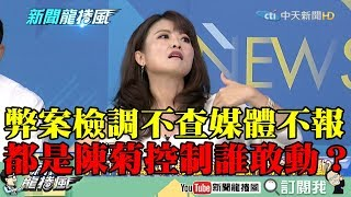 【精彩】弊案不查、新聞不報 陳美雅:檢調媒體都是陳菊控制誰敢動?