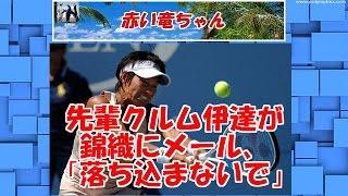 【女子テニス】 先輩クルム伊達が錦織にメール、「落ち込まないで」