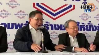 Live: พปชร.สยบข่าวลือ จัดตั้งรัฐบาลไร้ปัญหา คุย