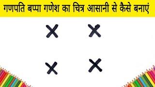 गणपति बप्पा गणेश का चित्र xxxx से आसानी से कैसे बनाएं how draw God Ganesh learning drawing for kids